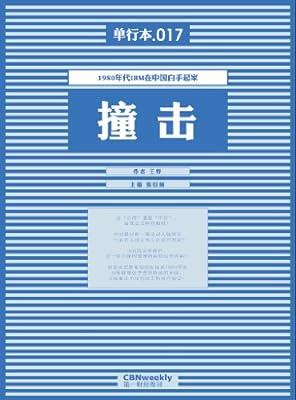 第一财经周刊·撞击.pdf