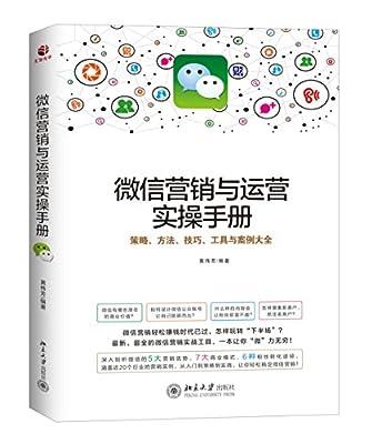 微信营销与运营实操手册.pdf