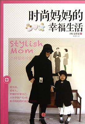 时尚妈妈的幸福生活.pdf