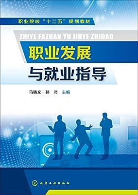 职业发展与就业指导.pdf