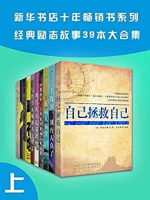 励志卷39本合集.pdf