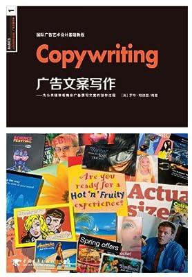 国际广告艺术设计基础教程:广告文案写作.pdf