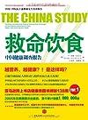 救命饮食:中国健康调查报告.pdf
