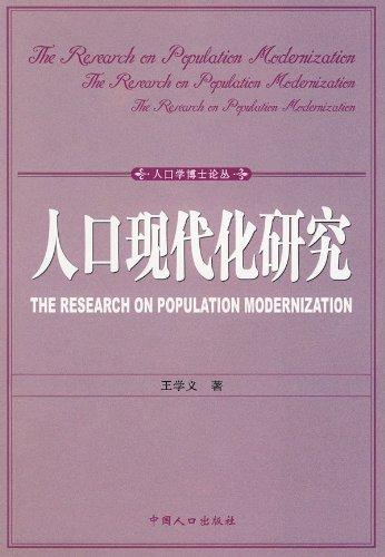 社会与人口学院_人口与现代化