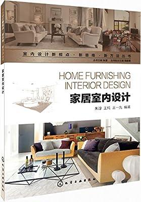 室内设计新视点·新思维·新方法丛书:家居室内设计.pdf