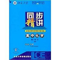 同步精讲:高中化学第1册4卤素