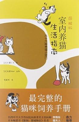 室内养猫生活指南:66种养猫小窍门.pdf