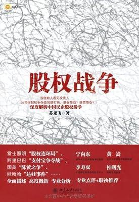股权战争.pdf