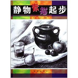 素描起步(1单体石膏几何体单体静物)/美术实用技法()