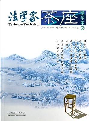 法学家茶座:精华本2.pdf