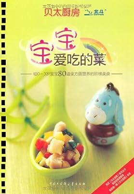宝宝爱吃的菜.pdf