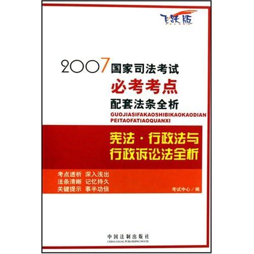 宪法行政法与行政诉讼法全析(飞跃版)