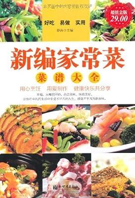 新编家常菜:菜谱大全.pdf