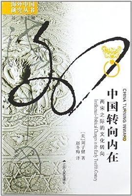 中国转向内在:两宋之际的文化转向.pdf