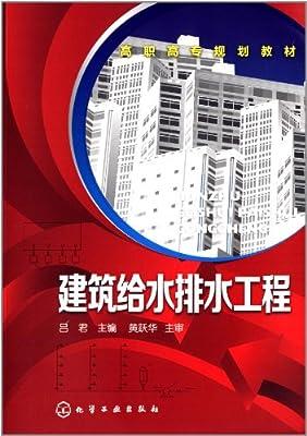 高职高专规划教材:建筑给水排水工程.pdf