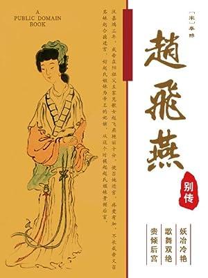 赵飞燕别传.pdf