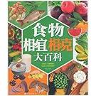 食物相宜相克大百科.pdf