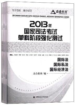众合教育:国家司法考试单科阶段强化测试.pdf