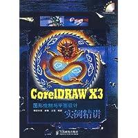 CorelDRAW X3图形绘制与平面设计实例精讲