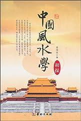 曾涌哲新书《中国风水学》华龄出版社出版