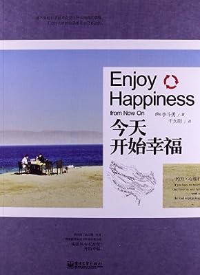 今天开始幸福.pdf