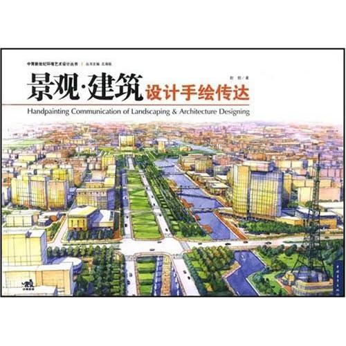 景观·建筑设计手绘传达 - pdf电子书下载