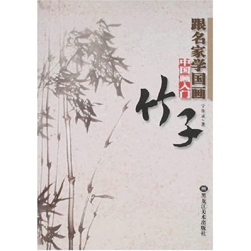跟名家学国画 中国画入门:竹子图片
