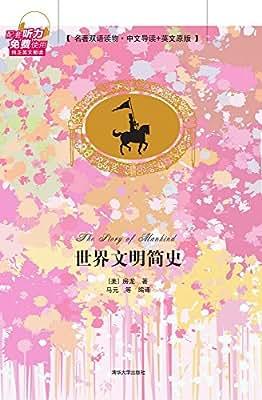 世界文明简史.pdf