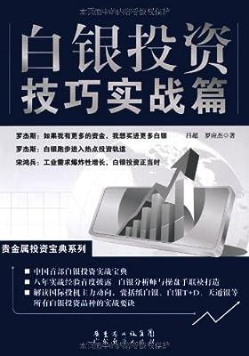 白银投资技巧•实战篇.pdf