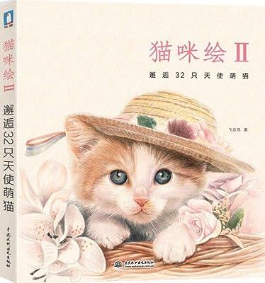 猫咪绘2.pdf