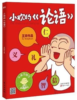 小欢的《论语》.pdf