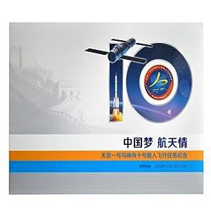 中国梦 航天情 天宫一号与神州十号载人飞行任务纪念