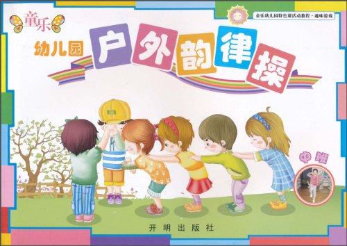 童乐幼儿园特色课活动教程61趣味游戏:童乐幼儿园户外韵律操(中班)