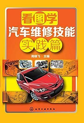 看图学汽车维修技能.实践篇.pdf
