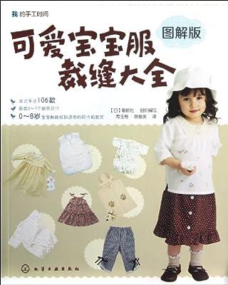 我的手工时间:可爱宝宝服裁缝大全.pdf