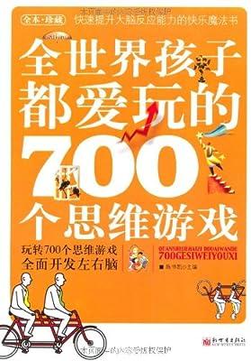 全世界孩子都爱玩的700个思维游戏.pdf