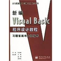 新编Visual Basic程序设计教程习题答案与上机指导