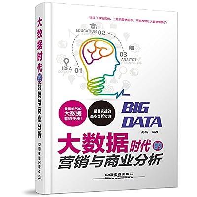大数据时代的营销与商业分析.pdf