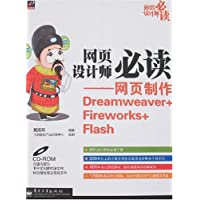 网页设计师必读:网页制作Dreamweaver+Fireworks+Flash