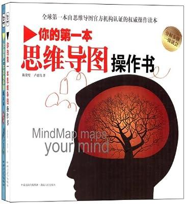 你的第一本思维导图实操书:职场版.pdf