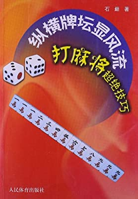 打麻将超绝技巧:纵横牌坛显风流.pdf