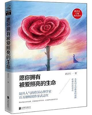 愿你拥有被爱照亮的生命/武志红心智成长系列.pdf