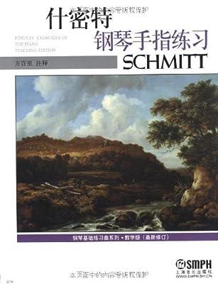 钢琴基础练习曲系列•什密特钢琴手指练习.pdf