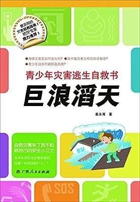 青少年灾害逃生自救书:巨浪滔天.pdf