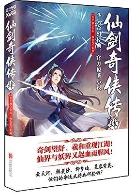 仙剑奇侠传4.pdf