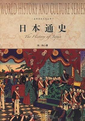 世界历史文化丛书:日本通史.pdf