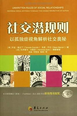 社交潜规则:以孤独症视角解析社交奥秘.pdf