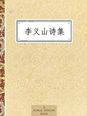李义山诗集.pdf