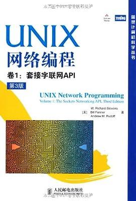 UNIX网络编程:套接字联网API.pdf