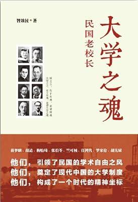 大学之魂:民国老校长.pdf